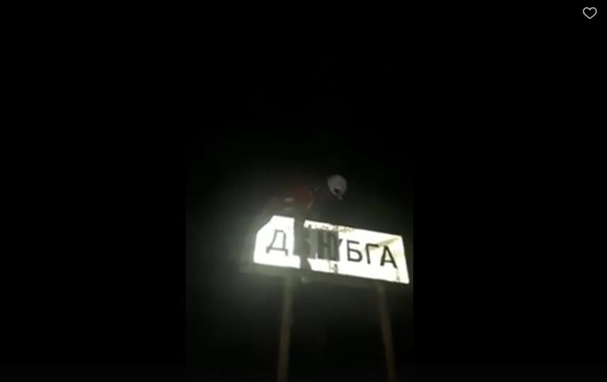 """Мужчина """"переименовал"""" поселок в Дзюбгу ночью. Фото vk.com"""