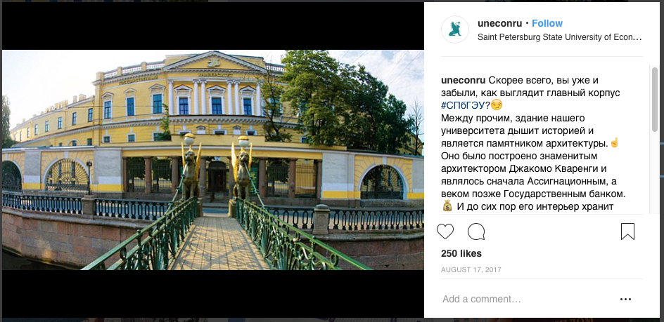 Санкт-Петербургский государственный экономический университет.
