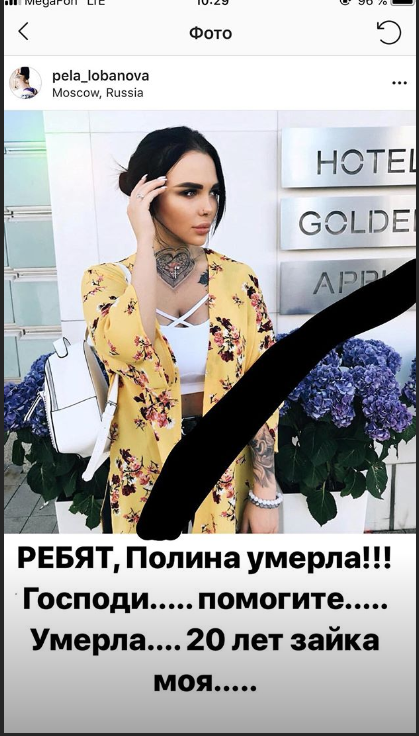 О Смерти Полины сообщила ее сестра Василиса. Фото Скриншот Instagram: @__nouti