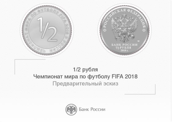 Новая монета, которую может выпустить ЦБ РФ. Фото twitter.com/bank_of_russia