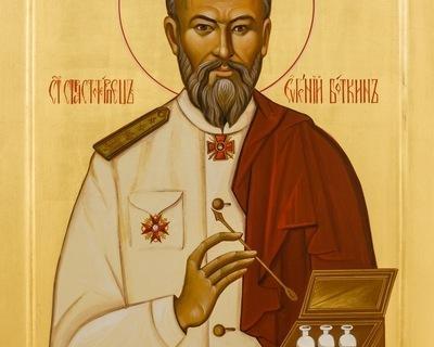 Евгений Боткин был лейб-медиком Николая II c 1908 года. В 2016 году канонизирован РПЦ.