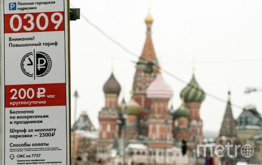 Стоимость платной парковки в Москве варьируется от 40 до 200 рублей в час. Фото РИА Новости