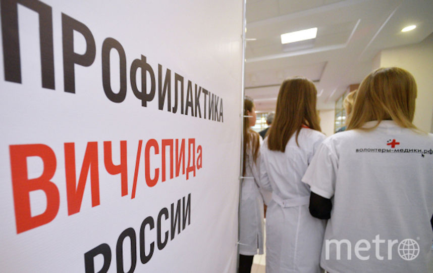 Число ВИЧ-инфицированных в Москве за последние два года снизилось на 3,8%. Фото РИА Новости