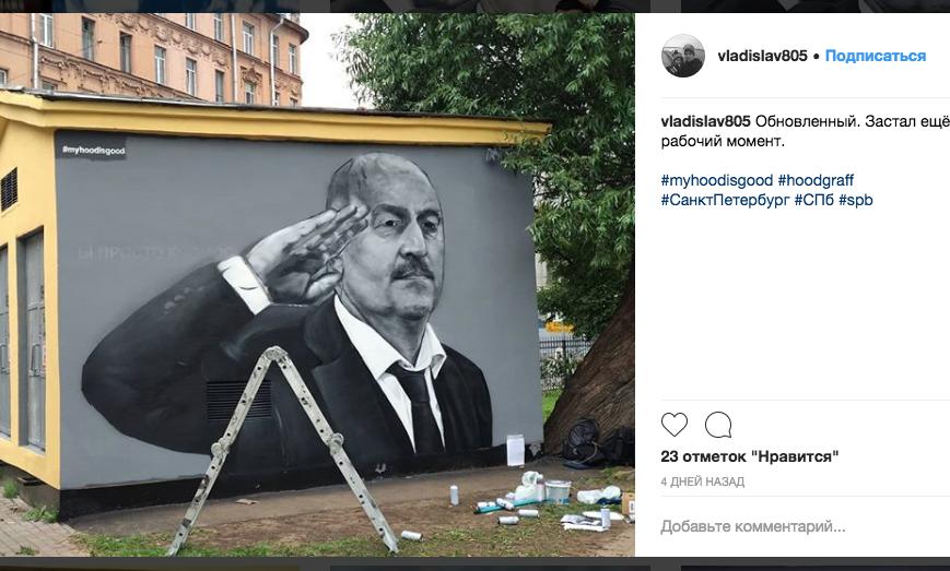 Портрет тренера сборной РФ. Фото instagram.com
