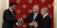 Россия передала эстафету проведения чемпионата мира по футболу Катару