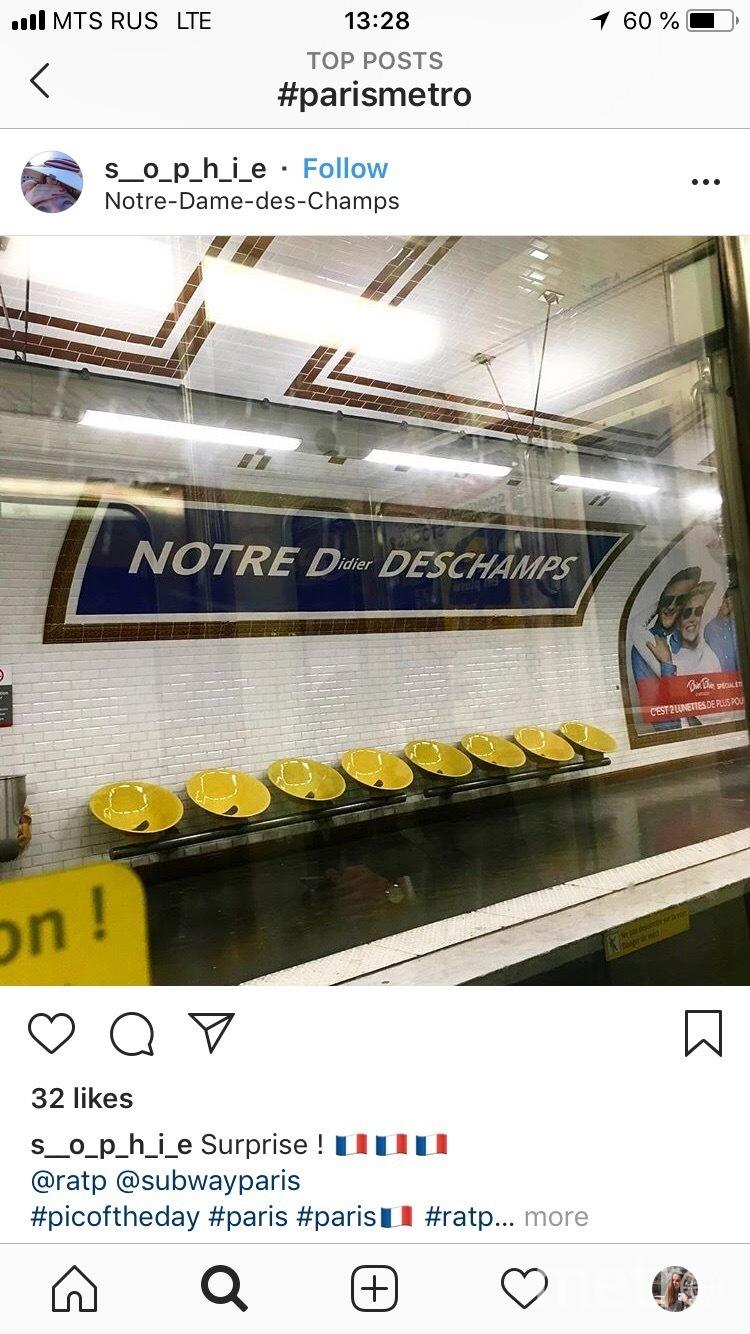 """станция """"Notre-Dame des Champs"""" превратилась в """"Notre Didier Deschamps"""" - в честь главного тренера сборной Франции Дидье Дешама. Фото скриншот Instagram yiming_zhao"""