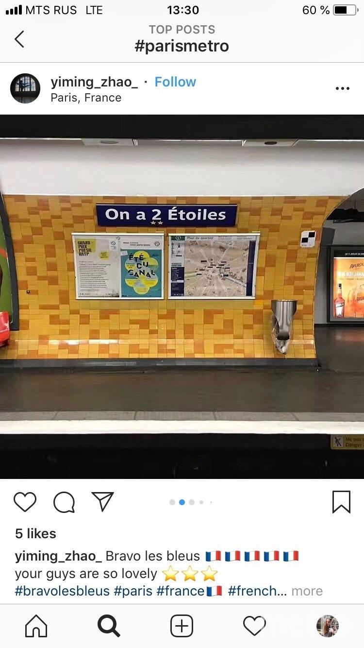 """Хвастается второй победой сборной на чемпионатах мира и станция """"Charles de Gaulle – Etoile"""", переименованная в """"On a 2 Étoiles"""", что в переводе с французского значит – """"У нас две звезды"""", по одной за каждый чемпионат. Фото скриншот Instagram yiming_zhao"""