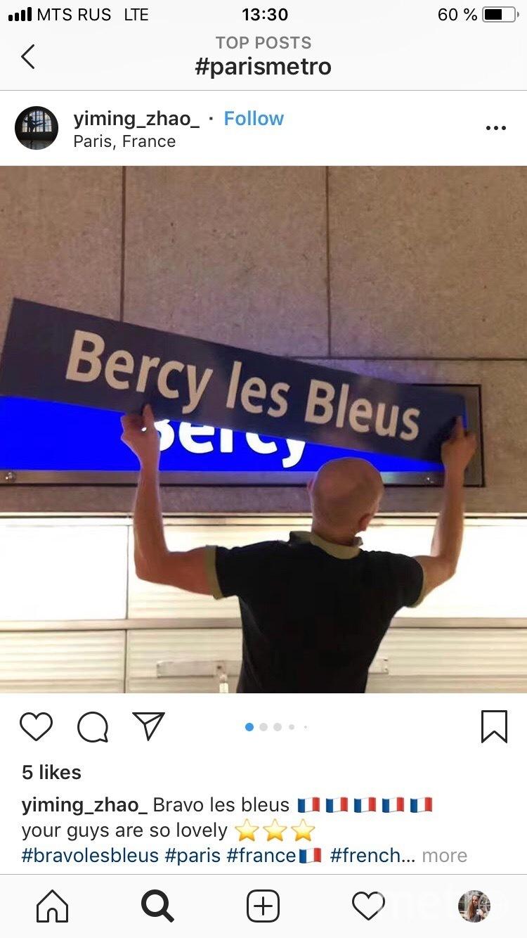 """Спасибо всей команде """"синих"""" говорит теперь станция """"Bercy"""", которая стала называться """"Bercy les Bleus"""", что созвучно с """"Merci Les Bleus"""" (Спасибо, Синие). Фото скриншот Instagram yiming_zhao"""