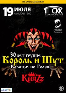 """Концерт """"КиШ"""" пройдет в Петербурге 19 июля."""