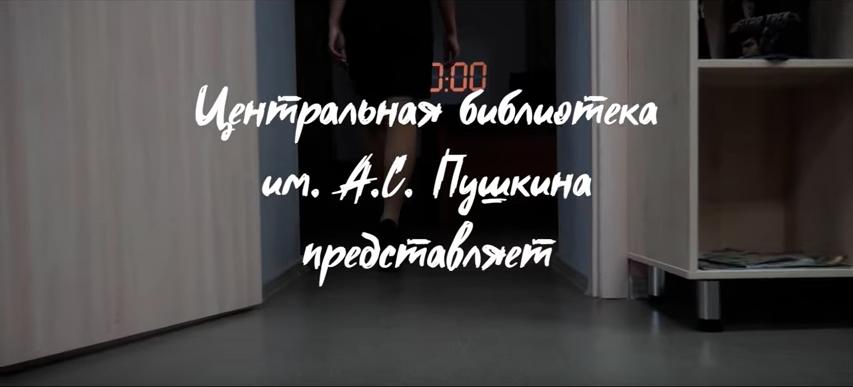 Социальная реклама челябинской библиотеки. Фото https://www.youtube.com/channel/UC5NWi_-BXpa_41wVa3nII4A, Скриншот Youtube