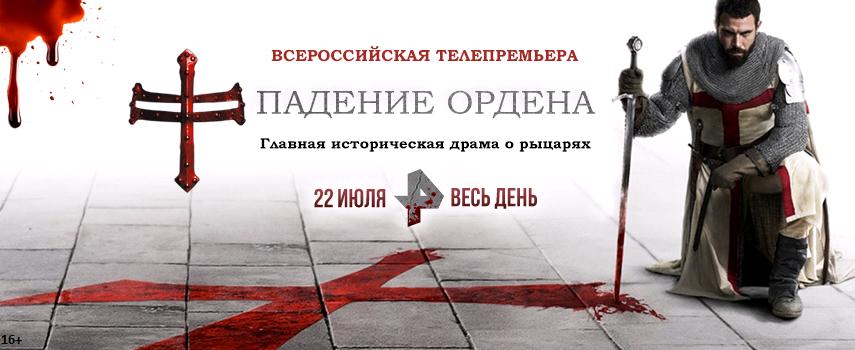 """22 июля на телеканале состоится всероссийская телепремьера сериала """"Падение Ордена""""."""