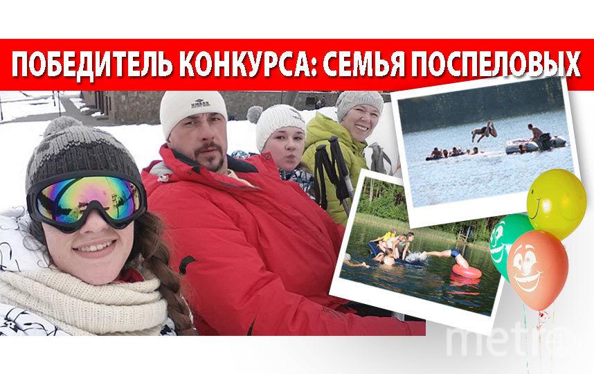 """Семья Поспеловых и их традиции. Фото """"Metro"""""""