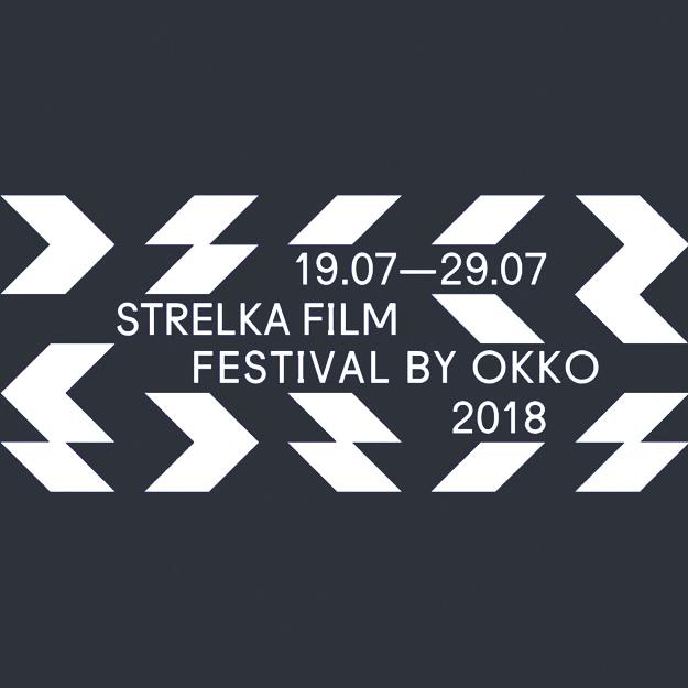 Strelka Film Festival. Фото Предоставлено организаторами