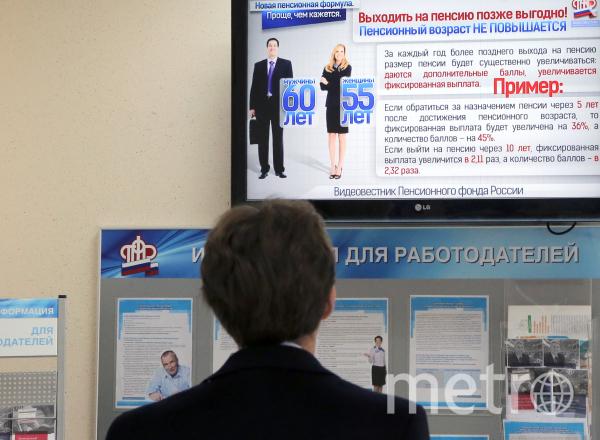 Пенсионная реформа предусматривает повышение пенсионного возраста в России. Фото РИА Новости