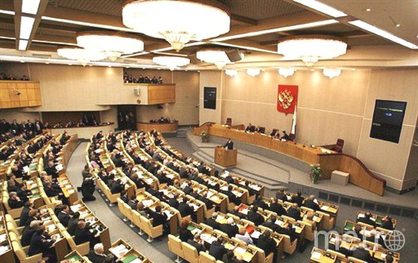 Депутаты одобрили законопроект.