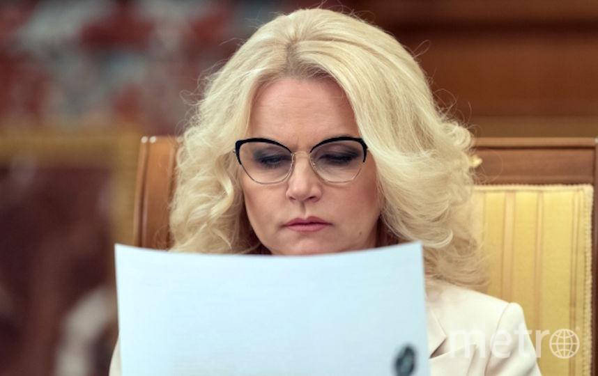 Татьяна Голикова. Фото РИА Новости