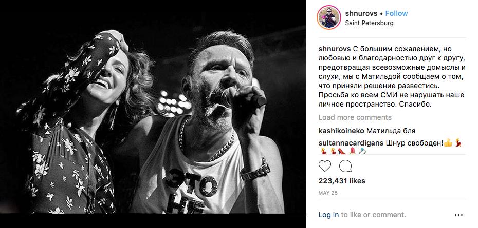 Сергей Шнуров написал новый стих о разводе. Фото https://www.instagram.com/shnurovs/