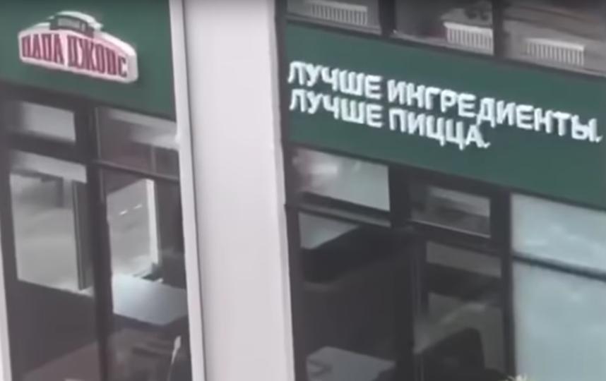 "Сотрудник пиццерии ""Папа Джонс"" в Москве. Фото Скриншот Youtube"