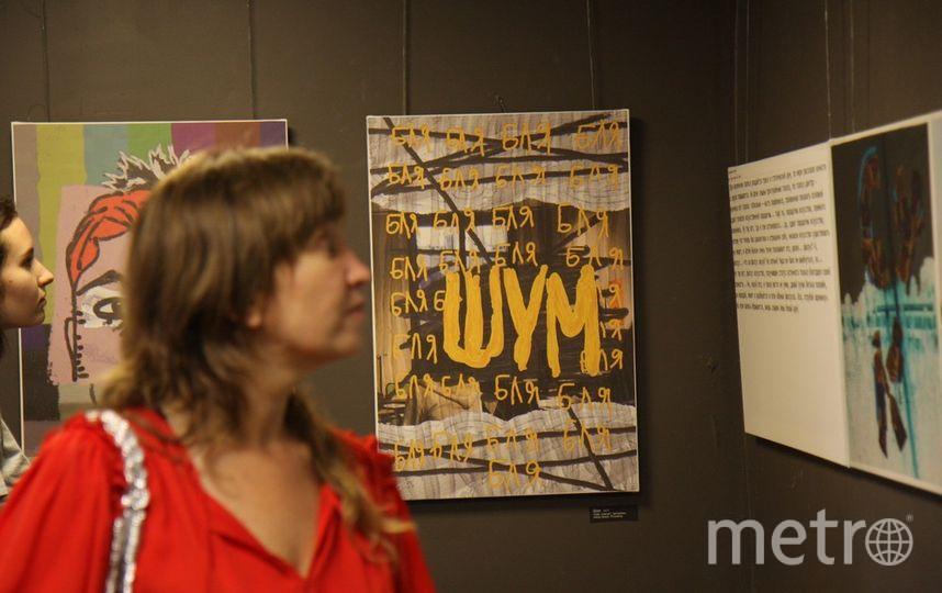 """Почти 300 человек пришли на открытие выставки untitle.jpg. Фото Михаил Садчиков-младший, """"Metro"""""""