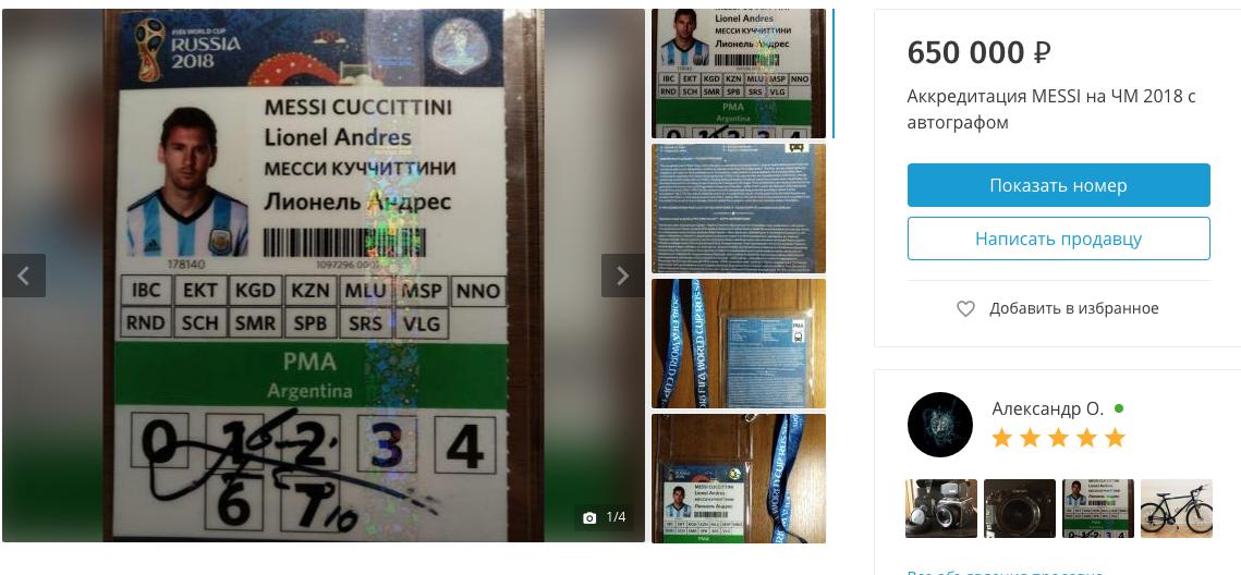 Аккредитация с автографом – самый дорогой лот такого плана. Также на аналогичных сайтах продаются подписанный аргентинцем мяч за 80 тысяч рублей и карточки с автографом Месси стоимостью от двух до десяти тысяч рублей. Фото скриншот с сайта объявлений