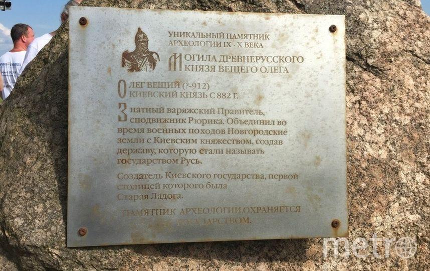 """Место, где по преданию находится могила Вещего Олега. Фото Карина Тепанян, """"Metro"""""""