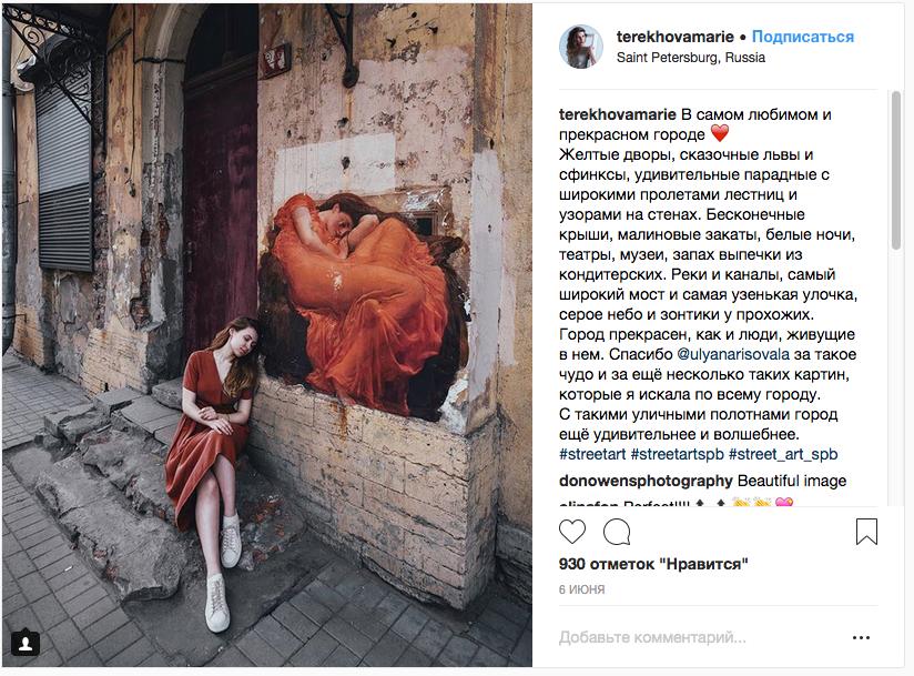 10 репродукций мировых шедевров разместила Ульяна в Петербурге.
