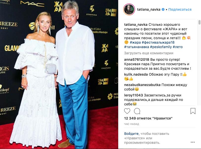 Скриншот instagram.com/tatiana_navka/?hl=ru.