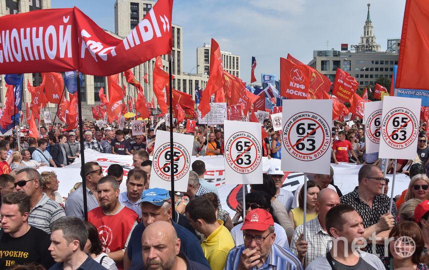 В Москве прошёл митинг против пенсионной реформы. Фото AFP