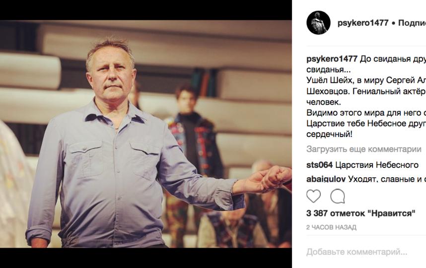 Сергей Шеховцов, фотоархив. Фото скриншот www.instagram.com/psykero1477/