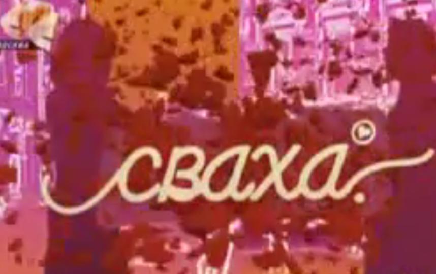"""Кадр из сериала """"Сваха"""". Фото Все - скриншот YouTube"""