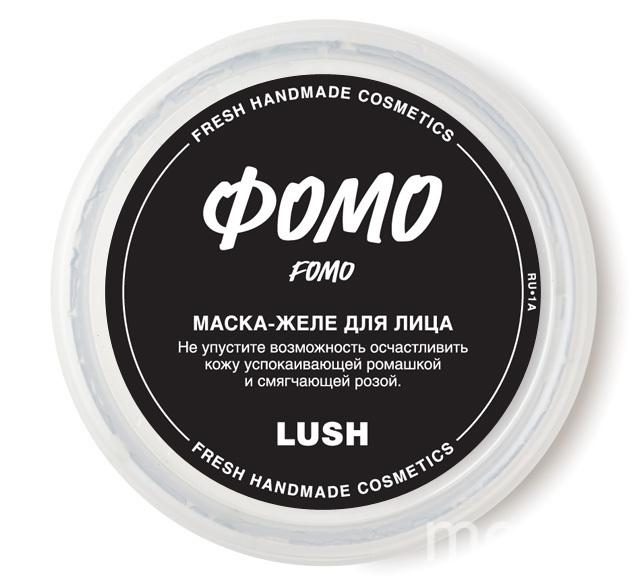 "Маска-желе для лица Lush ""Фомо"". Фото предоставлено пресс-службой бренда, ""Metro"""