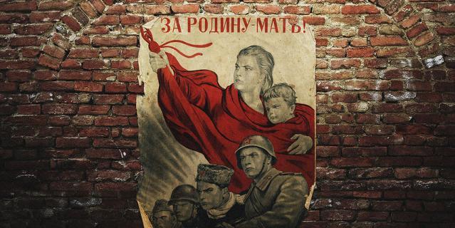 1. Военный плакат.