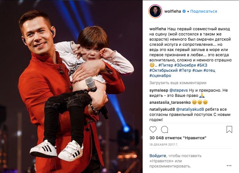 У Стаса Пьехи новая девушка. На фото: Стас Пьеха со своим сыном. Фото Instagram Стаса.
