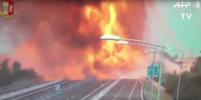 Полиция Болоньи опубликовала видео момента страшной аварии, где произошёл взрыв