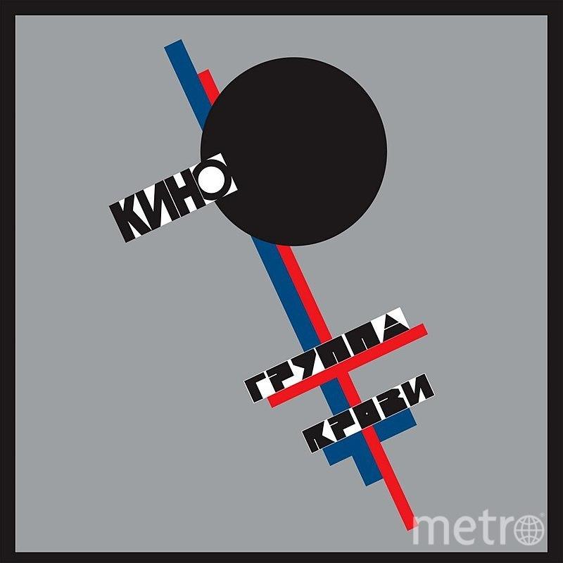 Обложка альбома 1988 года. Фото ru.wikipedia.org/группа Кино - скан обложки.