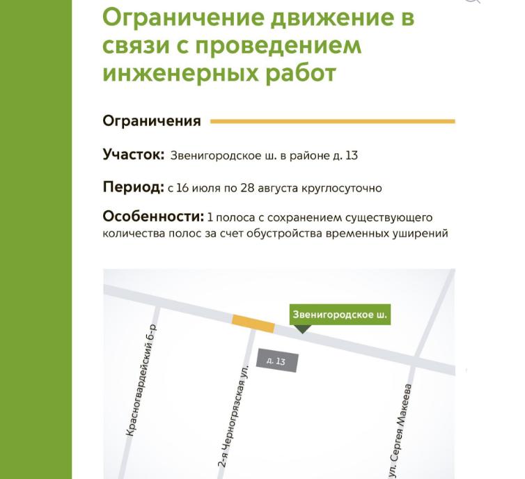 Какие улицы перекроют в Москве в августе. Фото ЦОДД, mos.ru