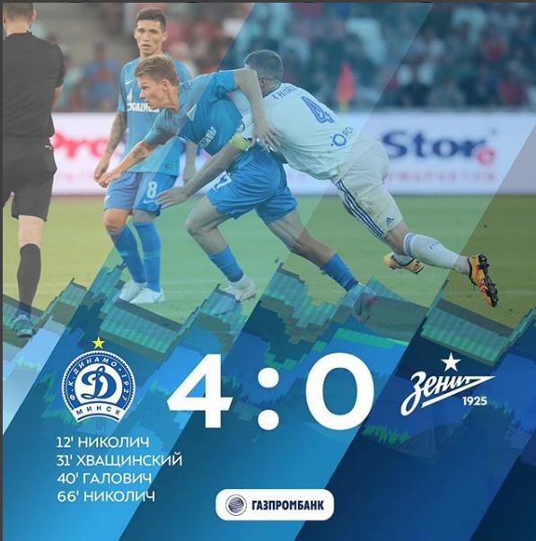 Зенит проиграл Динамо. Фото https://www.instagram.com/zenit_spb/