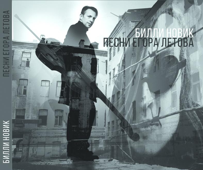 Билли Новик исполняет песни Егора Летова.