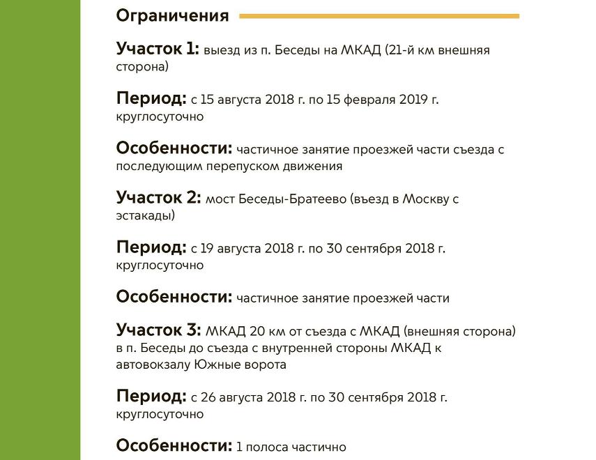 На МКАД ограничат движение. Фото ЦОДД, mos.ru