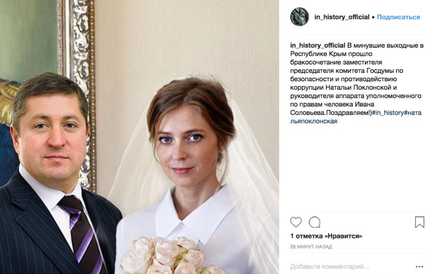 Иван Соловьев и Наталья Поклонская. Фото Скриншот Instagram: @in_history_official