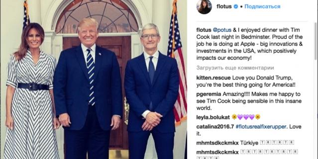 Мелания и Дональд Трамп и Тим Кук.