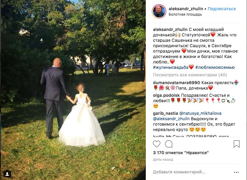 Александр Жулин женился на Наталье Михайловой. Фото Скриншот Instagram.