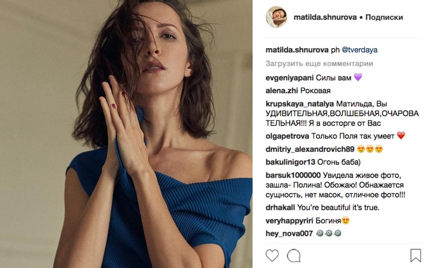 Матильда Шнурова, фотоархив. Фото скриншот www.instagram.com/matilda.shnurova/