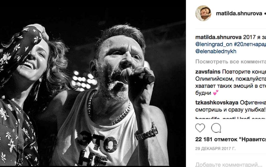 Матильда и Сергей Шнуровы, фотоархив. Фото скриншот www.instagram.com/matilda.shnurova/