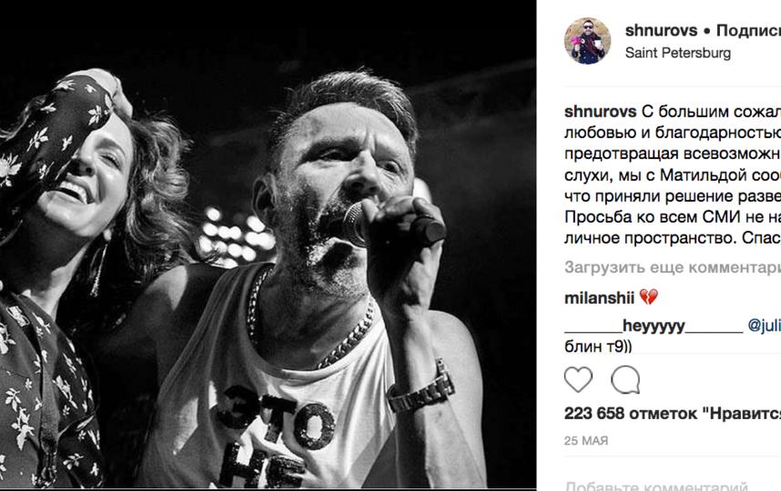Матильда и Сергей Шнуровы, фотоархив. Фото скриншот www.instagram.com/shnurovs/, Getty