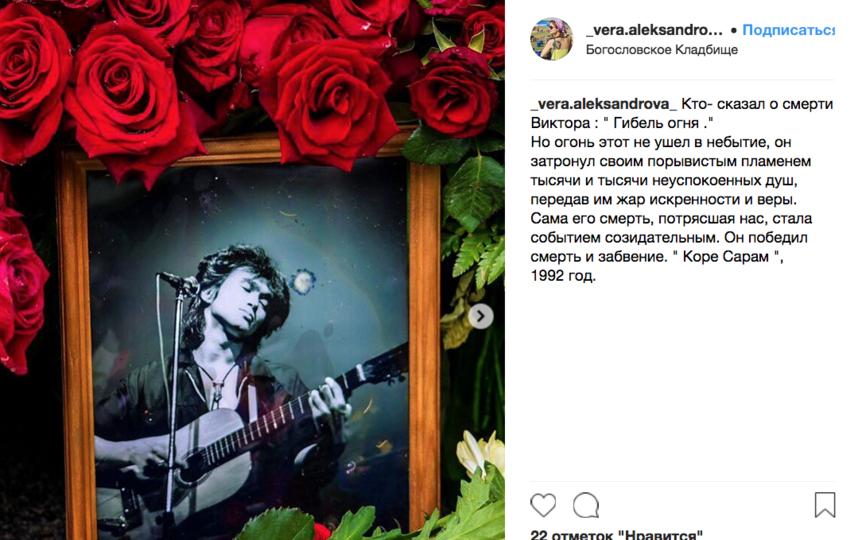 Память Виктора Цоя почтили на Богословском кладбище. Фото Скриншот Instagram: @_vera.aleksandrova_