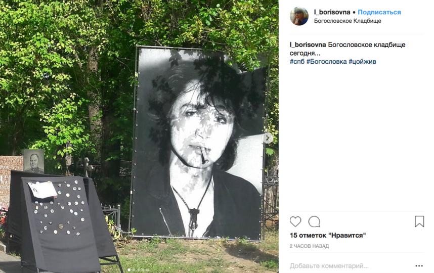 Память Виктора Цоя почтили на Богословском кладбище. Фото Скриншот Instagram: @l_borisovna