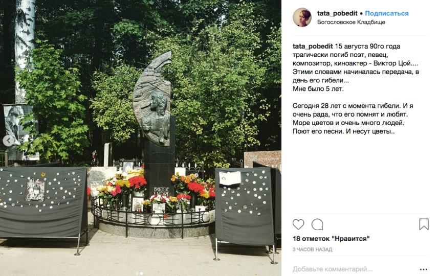 Память Виктора Цоя почтили на Богословском кладбище. Фото Скриншот Instagram: @tata_pobedit
