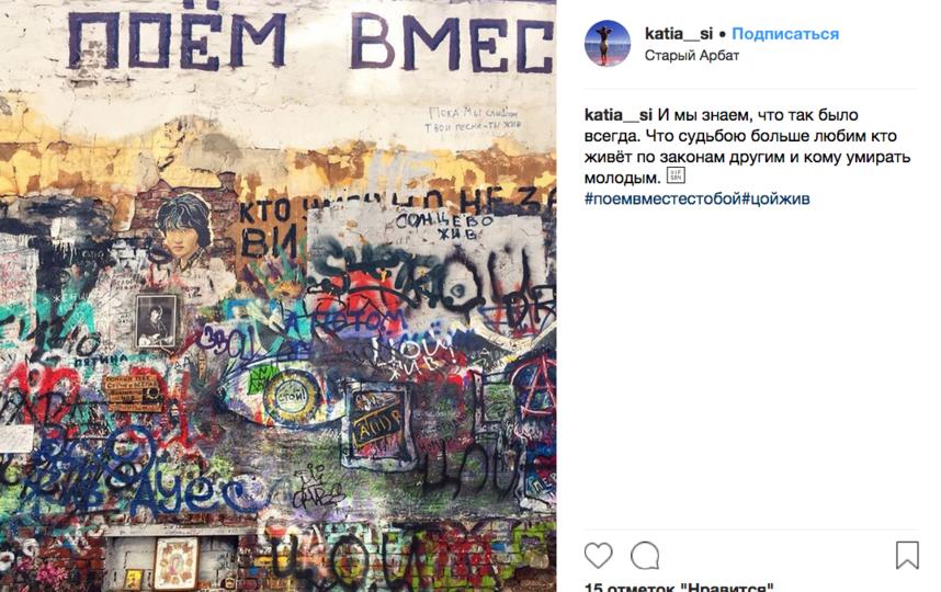 28 лет без Виктора Цоя: Как вспоминают музыканта сегодня. Фото Скриншот Instagram: @katia__si
