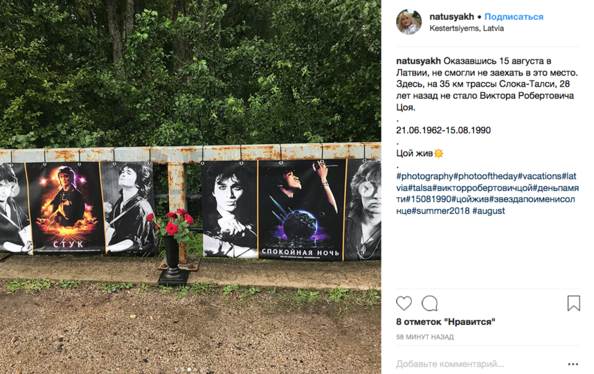 28 лет без Виктора Цоя: Как вспоминают музыканта сегодня. Фото Скриншот Instagram: @natusyakh